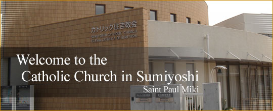 Sumiyoshi Catholic Church (St. Paul Miki)